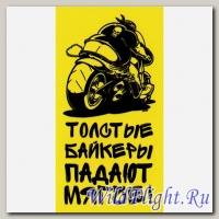 Наклейка Crazy Iron ТОЛСТЫЕ БАЙКЕРЫ ПАДАЮТ МЯГЧЕ Yellow