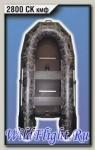 Лодка Муссон 2800 СК кмф