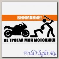 Наклейка Crazy Iron НЕ ТРОГАЙ МОЙ МОТОЦИКЛ