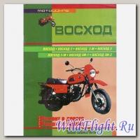 Книга*МотоциклыВосход*(СверчокЪ)