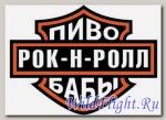 Наклейка VRC 852 в-л Харлей Пиво рок-н-рол бабы