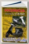 Книга *Скутеры *Honda Lead*. Устр-во, то и ремонт* (Легион-Автодата)