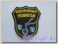 Шеврон Отдел по борьбе с трезвостью (желтый)