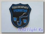 Шеврон Отдел по борьбе с трезвостью (синий)