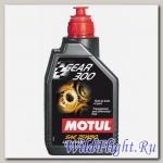 Масло для КПП MOTUL Gear 300 75w-90 (1л) (MOTUL)