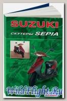 Книга *Скутеры SUZUKI SEPIA*