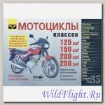 Книга *Мотоциклы китайского производства (125-250 см3). Уст-во, экспл., то* (Ранок)