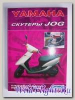 Книга *Скутеры YAMAHA JOG*