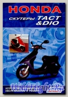 Книга *Скутеры HONDA DIO, TACT*