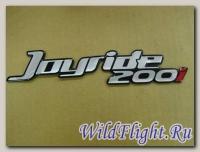 Наклейка декоративная JOYRIDE_200i