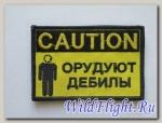 Шеврон Caution орудуют дебилы