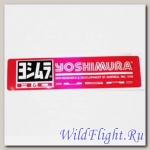 Наклейка (3х30) Yoshimura