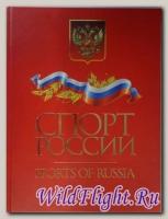 Книга Спорт России