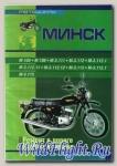Книга Мотоциклы Минск (Сверчок Ъ)