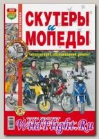 Книга СКУТЕРЫ и МОПЕДЫ эксплуатация, обслуживания, ремонт