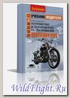 Устройство и техническое обслуживание мотоциклов