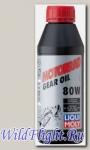 Масло трансмиссионное Motorrad Gear Oil 80W (LIQUI MOLY)