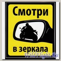 Наклейка Crazy Iron СМОТРИ В ЗЕРКАЛА